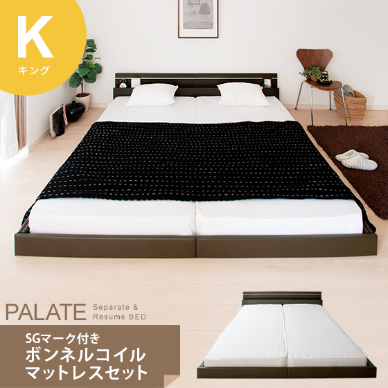 ベッド ロータイプベッド キングサイズ マットレス付セット 木製 すのこ フロアベッド PALATE(パレート) SGマーク付ボンネルコイルマットレスセット キングサイズ シンプル 北欧 モダン