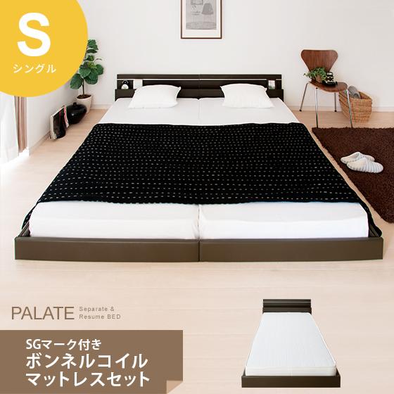 ベッド ロータイプベッド シングル マットレス付セット 木製 すのこ フロアベッド PALATE(パレート) SGマーク付ボンネルコイルマットレスセット シングル シンプル 北欧 モダン