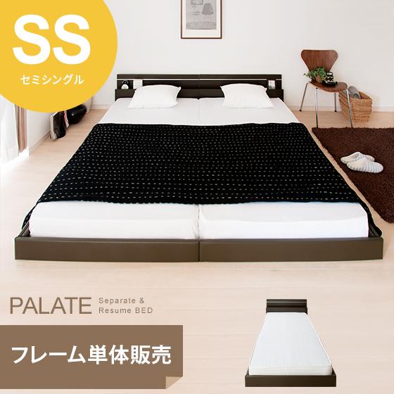 ベッド ローベッド フロアベッド セミ シングル 宮付 照明付 マットレス付き セミ シングルサイズ 日本製 すのこ 北欧 シンプル モダン ブラウン ホワイト フロアベッド PALATE(パレート) セミシングル ボンネルコイルマットレスセット
