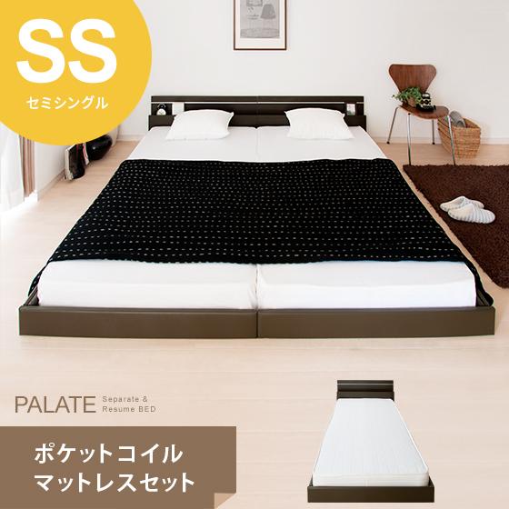 ベッド ローベッド フロアベッド セミ シングル 宮付 照明付 マットレス付き セミ シングルサイズ 日本製 すのこ 北欧 シンプル モダン ブラウン ホワイト フロアベッド PALATE(パレート) セミシングル ポケットコイルマットレスセット
