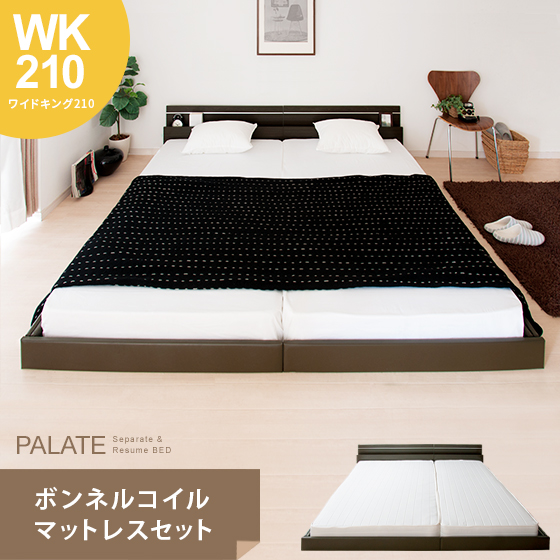 ベッド ローベッド フロアベッド ワイド キング 宮付 照明付 マットレス付き キングサイズ 日本製 すのこ 北欧 シンプル モダン ブラウン ホワイト フロアベッド PALATE(パレート) ワイドキング210 ボンネルコイルマットレスセット