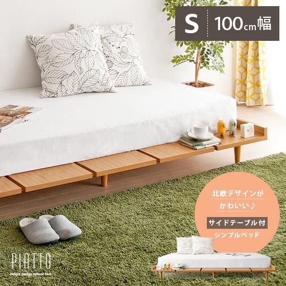 ベッド シングル フレーム シングルベッド ローベッド フロアベッド 北欧 ナチュラル 木製 かわいい おしゃれ 北欧調デザインベッドベッド PIATTO〔ピアット〕 シングルサイズ 100cm幅 ベッドフレームのみの販売となっております
