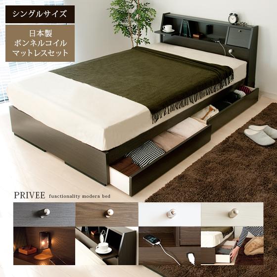 ベッド シングル 収納 シングルベッド 収納付き 収納ベッド マットレス付き マットレスセット 大容量 収納 下 ベッド下 木製 北欧 モダン シンプル PRIVEE〔プリヴェ〕 日本製ボンネルコイルマットレスセット シングルサイズ