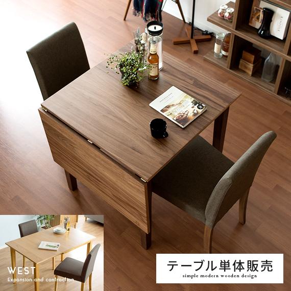 ダイニングテーブル 伸縮 北欧 おしゃれ 木製 テーブル 食卓テーブル 木製テーブル ミッドセンチュリー 2人掛け 食卓 ダイニング ウォールナット 伸縮ウッドダイニング WEST〔ウエスト〕ダイニングテーブル単体
