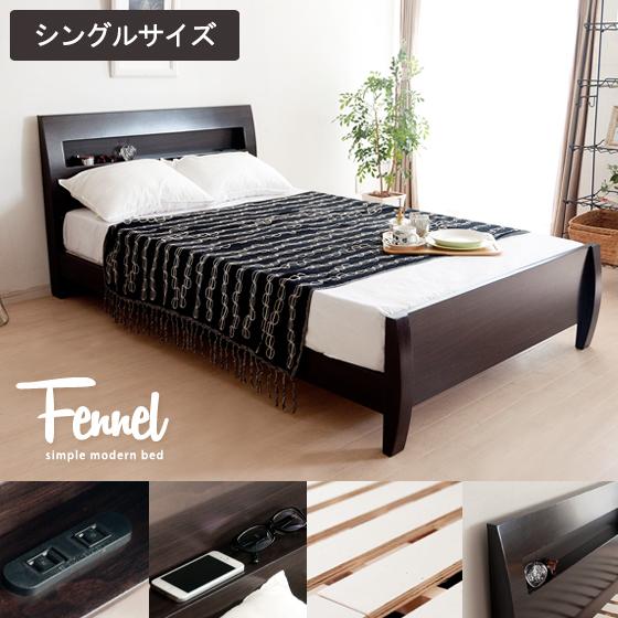 高さが変えられる ベッド シングル フレーム すのこ 木製 シングルベッド すのこベッド 宮付 北欧 モダン シンプル おしゃれ ベッド Fennel〔 フェンネル〕 シングル マットレス無し ダークブラウン