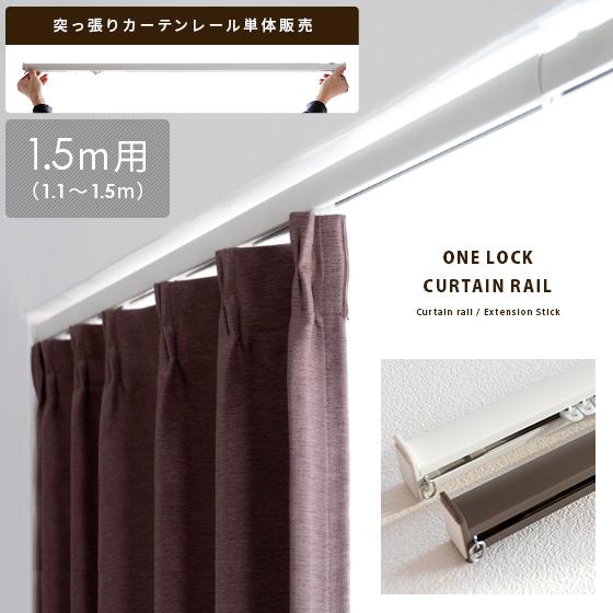 カーテンレール シングル 伸縮 つっぱり 穴あけ不要 突っ張り カーテン つっぱり棒 簡単取付 カーテンレール つっぱり棒 突っ張りカーテンレール 伸縮 カーテン 穴あけ不要 簡単取り付け 突っ張りカーテンレール ONE LOCK〔ワンロック〕 1.5m(150cm)用 ホワイト ブラウン カーテンレールのみの販売