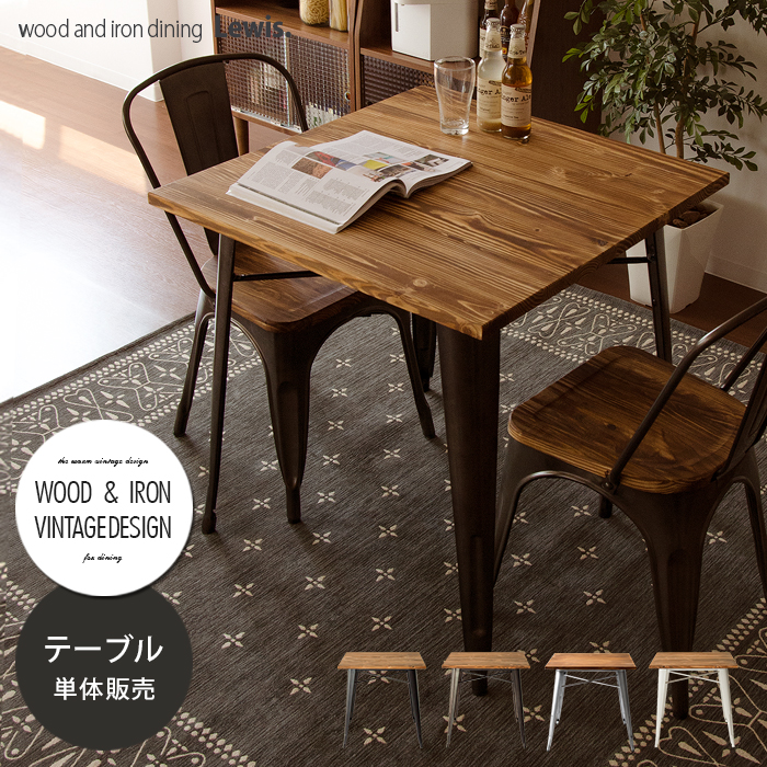 カフェ風のインテリアに!木目調のオシャレなダイニングテーブルが欲しい!