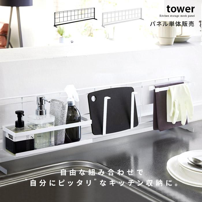 TOWER キッチン 雑貨 収納 ワイヤーネット ワイヤーラック おしゃれ シンプル モダン 自立式 省スペース 便利 組み合わせ 黒 ブラック 白 ホワイト tower〔タワー〕自立式メッシュパネル 横型