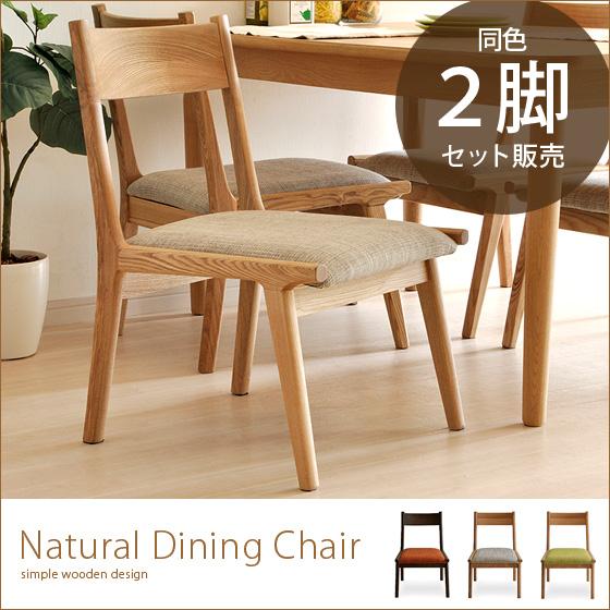 ダイニングチェア 木製 2脚セット 北欧 シンプル モダン おしゃれ 椅子 イス チェア チェアー ダイニング 食卓 低め 完成品 ナチュラル 天然木 カフェ