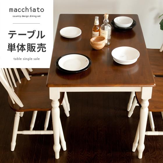 ダイニングテーブル 木製ダイニングテーブル ナチュラルカントリー かわいい 北欧ナチュラル アンティーク カントリー 天然木 113cm幅ダイニングテーブル単体販売