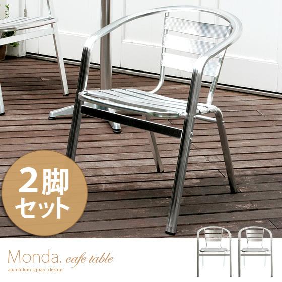 ガーデン チェア チェアー 2脚 カフェ風 椅子 スタッキング バルコニー テラス 庭 アルミフレーム オープンカフェ MONDA〔モンダ〕 アルミチェア幅広2脚セット シルバー
