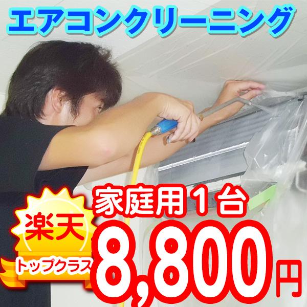 家庭用エアコンクリーニング おすすめ 1台 東京 神奈川 静岡 価格 交渉 送料無料 作業後3カ月保証付き 千葉 埼玉
