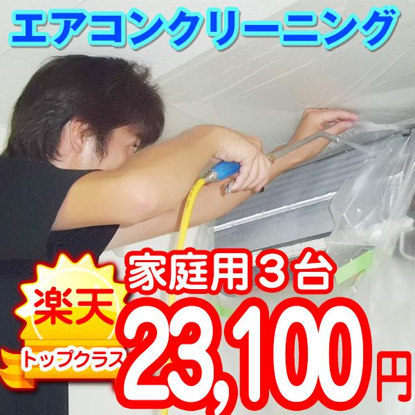 家庭用エアコンクリーニング 3台 東京 神奈川 千葉 セール商品 期間限定お試し価格 埼玉 作業後3カ月保証付き 静岡