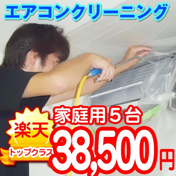 家庭用エアコンクリーニング【5台】【東京·神奈川·千葉·埼玉·静岡】作業後3カ月保証付き。