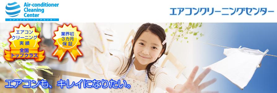 エアコンクリーニングセンター:東京都・神奈川県・埼玉県・千葉県・静岡県
