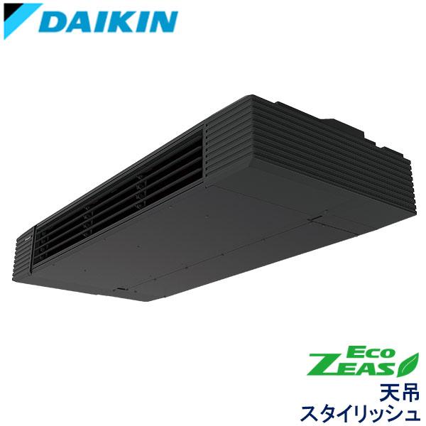 業務用エアコン ダイキン SZRHU80BCV 天井吊形 スタイリッシュフロー 3馬力 単相200V ワイヤードリモコン