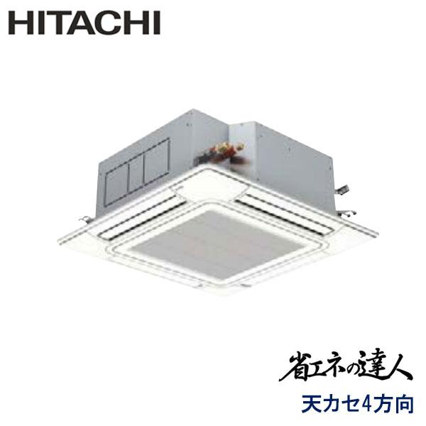 業務用エアコン 日立 RCI-GP160RSH4 てんかせ4方向 6馬力 三相200V ワイヤードリモコン 標準パネル