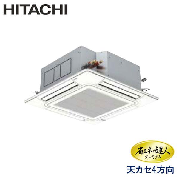 業務用エアコン 日立 RCI-GP80RGH2 てんかせ4方向 3馬力 三相200V ワイヤードリモコン 標準パネル