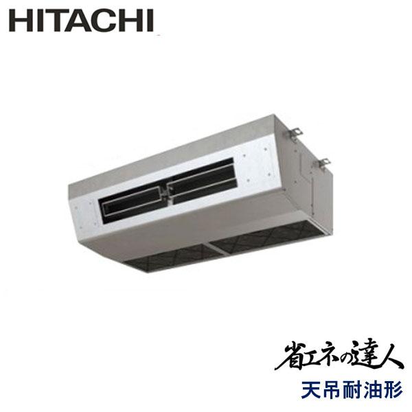 業務用エアコン 日立 RPCK-GP80RSHJ3 厨房用てんつり 3馬力 単相200V ワイヤードリモコン