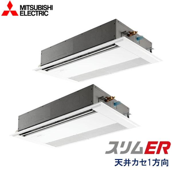 業務用エアコン 三菱電機 PMZX-ERMP112FW 天井カセット形 1方向吹出し 4馬力 三相200V ワイヤードリモコン 標準パネル