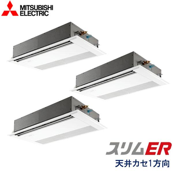 業務用エアコン 三菱電機 PMZT-ERMP160FW 天井カセット形 1方向吹出し 6馬力 三相200V ワイヤードリモコン 標準パネル