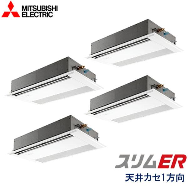 業務用エアコン 三菱電機 PMZD-ERP224FV 1方向天井カセット形 8馬力 三相200V ワイヤードリモコン 標準パネル