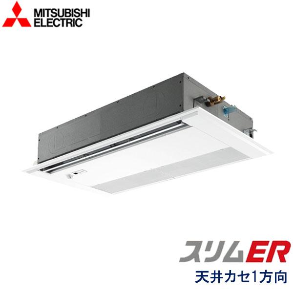 業務用エアコン 三菱電機 PMZ-ERMP45SFEV 1方向天井カセット形 1.8馬力 単相200V ワイヤードリモコン ムーブアイセンサーパネル