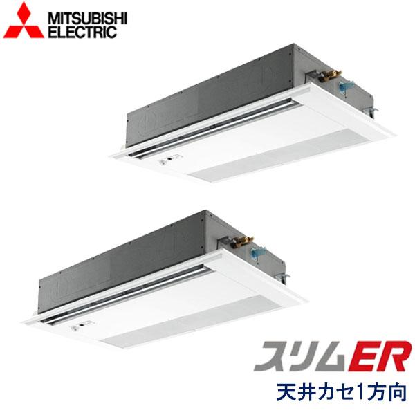 業務用エアコン 三菱電機 PMZX-ERMP140FEY 1方向天井カセット形 5馬力 三相200V ワイヤードリモコン ムーブアイセンサーパネル