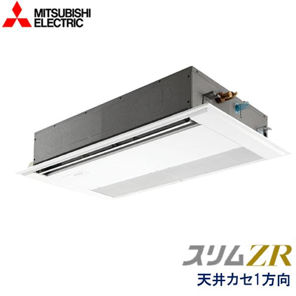 業務用エアコン 三菱電機 PMZ-ZRMP45FV 1方向天井カセット形 1.8馬力 三相200V ワイヤードリモコン 標準パネル