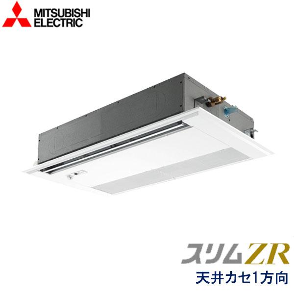 業務用エアコン 三菱電機 PMZ-ZRMP45FFY 1方向天井カセット形 1.8馬力 三相200V ワイヤードリモコン ムーブアイセンサーパネル