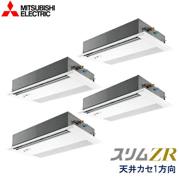 業務用エアコン 三菱電機 PMZD-ZRP224FFV 1方向天井カセット形 8馬力 三相200V ワイヤードリモコン ムーブアイセンサーパネル
