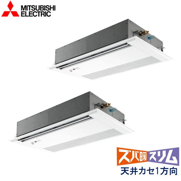 業務用エアコン 三菱電機 PMZX-HRMP80FFV 天井カセット形 1方向吹出し 3馬力 三相200V ワイヤードリモコン ムーブアイセンサーパネル