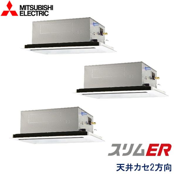 業務用エアコン 三菱電機 PLZT-ERMP160LW 天井カセット形 2方向吹出し 6馬力 三相200V ワイヤードリモコン 標準パネル