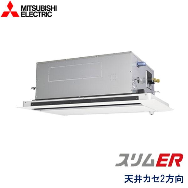 業務用エアコン 三菱電機 PLZ-ERMP140LEW 天井カセット形 2方向吹出し 5馬力 三相200V ワイヤードリモコン ムーブアイセンサーパネル