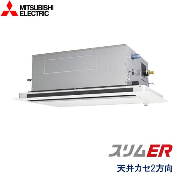 美しい 業務用エアコン 三菱電機 PLZ-ERMP112LY 2方向天井カセット形 4馬力 三相200V ワイヤードリモコン 標準パネル, BLUE WING ブルーウイング 72e54667