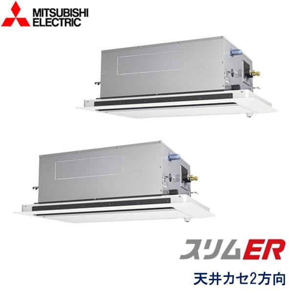 業務用エアコン 三菱電機 PLZX-ERP224LV 2方向天井カセット形 8馬力 三相200V ワイヤードリモコン 標準パネル