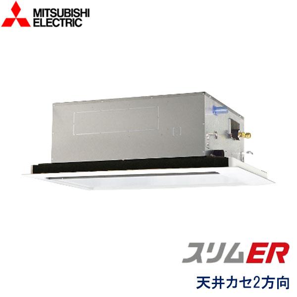 業務用エアコン 三菱電機 PLZ-ERMP63LY 2方向天井カセット形 2.5馬力 三相200V ワイヤードリモコン 標準パネル