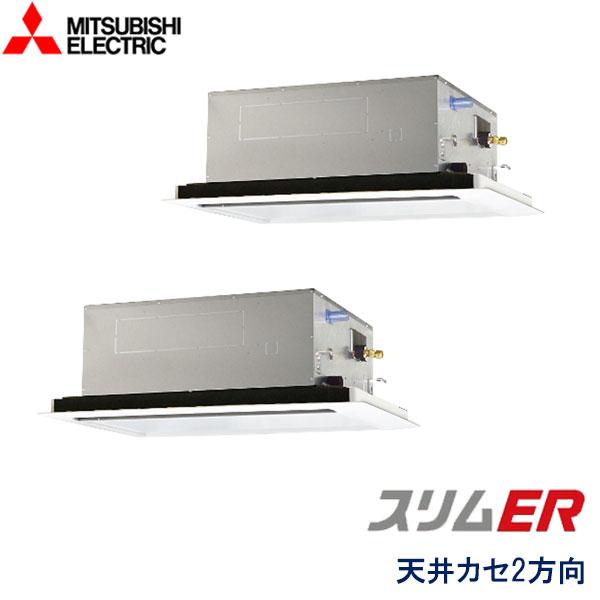 業務用エアコン 三菱電機 PLZX-ERMP140LV 2方向天井カセット形 5馬力 三相200V ワイヤードリモコン 標準パネル