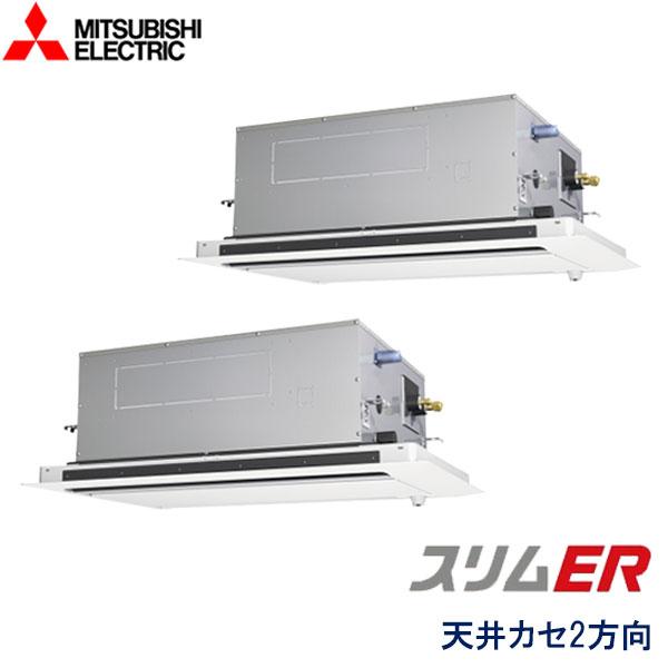 業務用エアコン 三菱電機 PLZX-ERMP80SLEV 2方向天井カセット形 3馬力 単相200V ワイヤードリモコン ムーブアイセンサーパネル