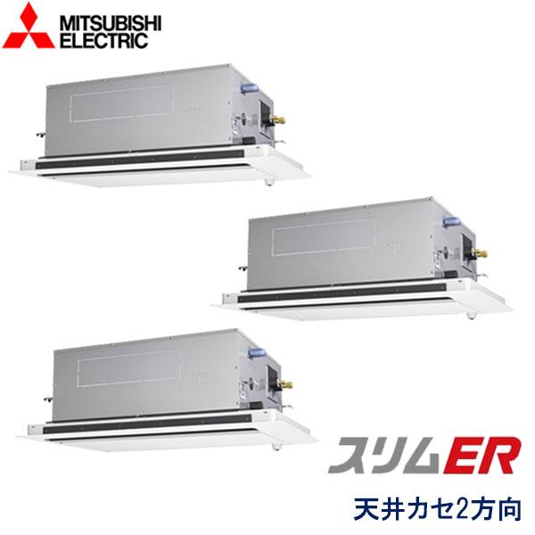 業務用エアコン 三菱電機 PLZT-ERMP160LEV 2方向天井カセット形 6馬力 三相200V ワイヤードリモコン ムーブアイセンサーパネル