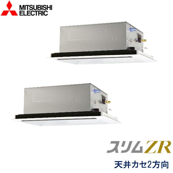 業務用エアコン 三菱電機 PLZX-ZRP224LY 2方向天井カセット形 8馬力 三相200V ワイヤードリモコン 標準パネル
