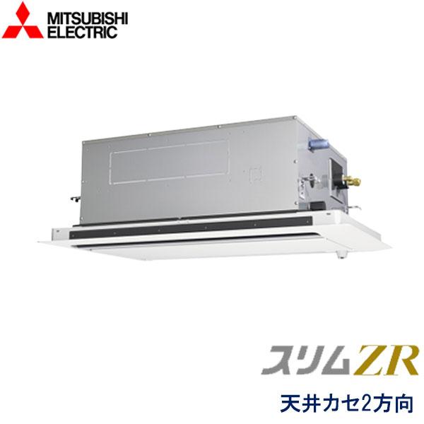 業務用エアコン 三菱電機 PLZ-ZRMP40SLFV 2方向天井カセット形 1.5馬力 単相200V ワイヤードリモコン ムーブアイセンサーパネル