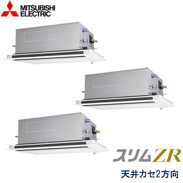 業務用エアコン 三菱電機 PLZT-ZRMP160LFY 2方向天井カセット形 6馬力 三相200V ワイヤードリモコン ムーブアイセンサーパネル