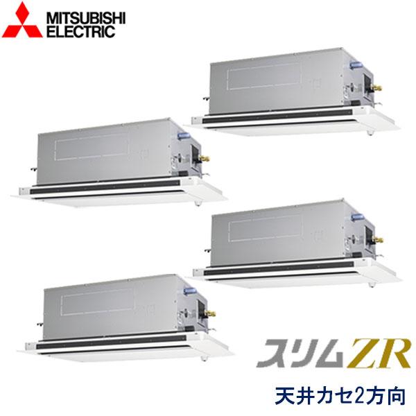 業務用エアコン 三菱電機 PLZD-ZRP224LFV 2方向天井カセット形 8馬力 三相200V ワイヤードリモコン ムーブアイセンサーパネル
