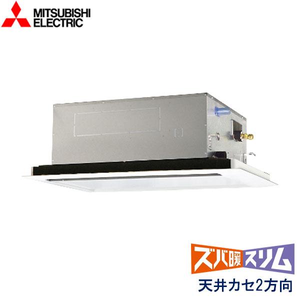 業務用エアコン 三菱電機 PLZ-HRMP80LV 天井カセット形 2方向吹出し 3馬力 三相200V ワイヤードリモコン 標準パネル