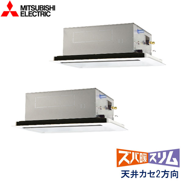 業務用エアコン 三菱電機 PLZX-HRMP112LY 天井カセット形 2方向吹出し 4馬力 三相200V ワイヤードリモコン 標準パネル