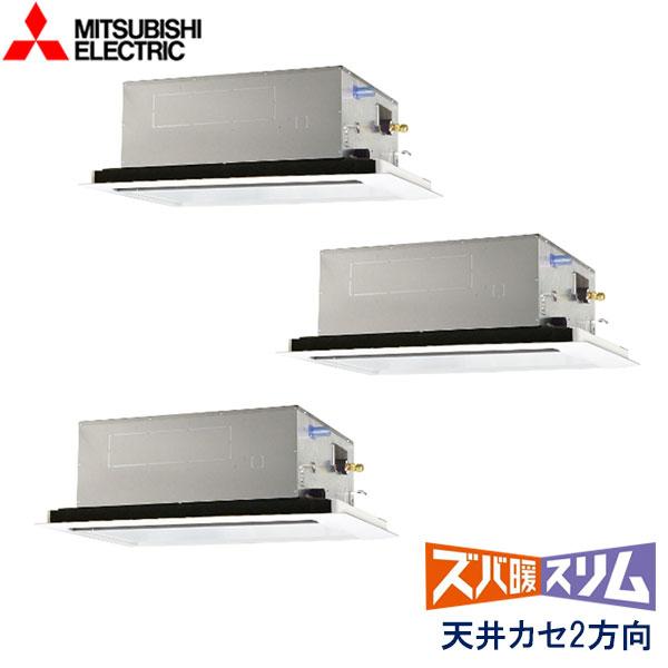 業務用エアコン 三菱電機 PLZT-HRMP160LY 天井カセット形 2方向吹出し 6馬力 三相200V ワイヤードリモコン 標準パネル