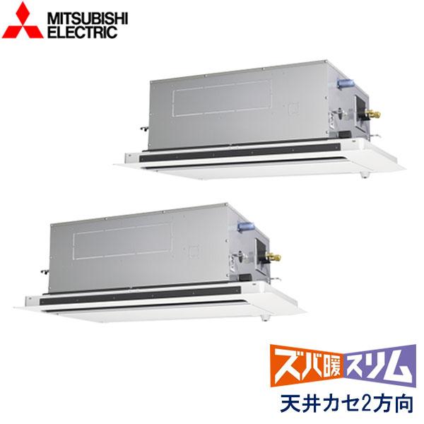 業務用エアコン 三菱電機 PLZX-HRMP80LFY 天井カセット形 2方向吹出し 3馬力 三相200V ワイヤードリモコン ムーブアイセンサーパネル
