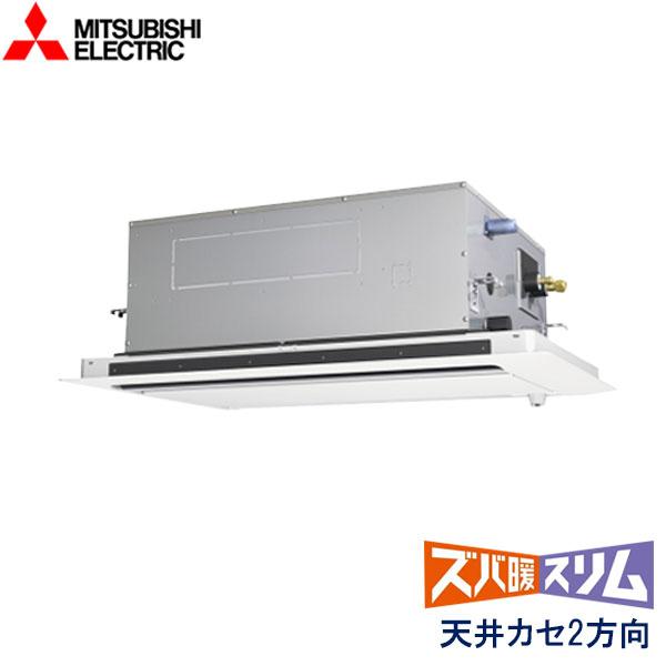 業務用エアコン 三菱電機 PLZ-HRMP80LFV 天井カセット形 2方向吹出し 3馬力 三相200V ワイヤードリモコン ムーブアイセンサーパネル