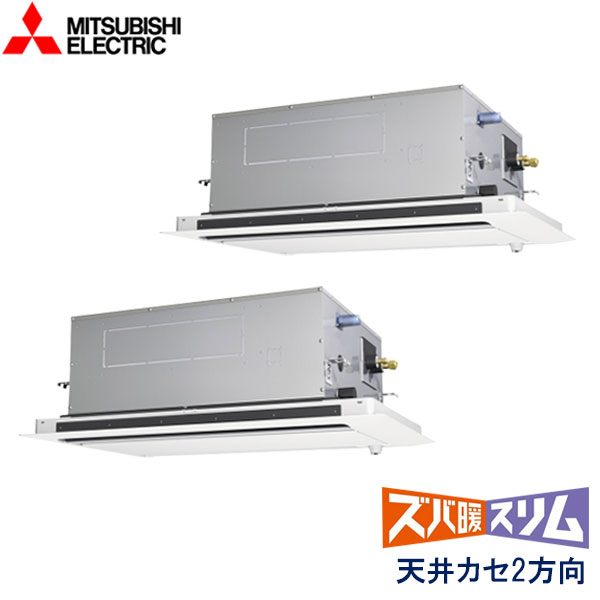 業務用エアコン 三菱電機 PLZX-HRMP112LFY 天井カセット形 2方向吹出し 4馬力 三相200V ワイヤードリモコン ムーブアイセンサーパネル